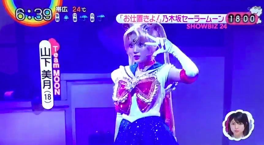 ZIP! 乃木坂46版ミュージカル「美少女戦士セーラームーン」 山下美月