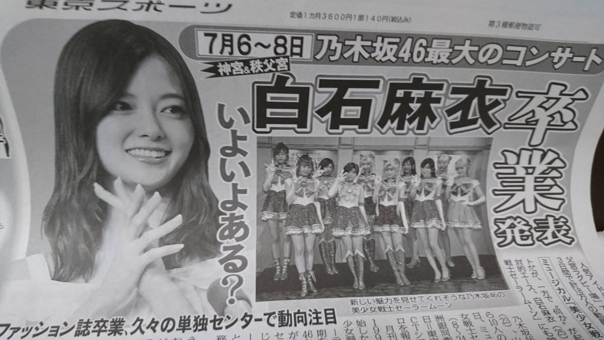 7月6~8日に乃木坂46最大のコンサート いよいよある?白石麻衣 卒業発表