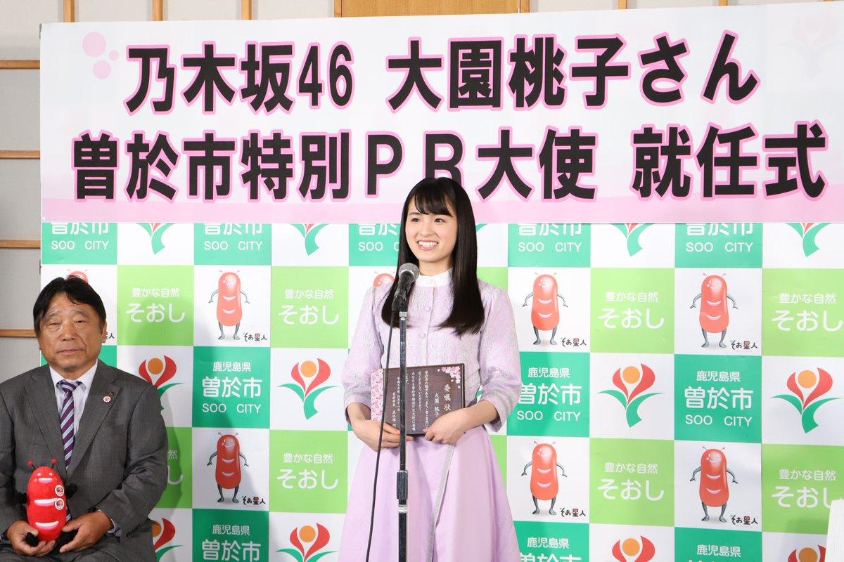 乃木坂46大園桃子が曽於市特別PR大使に就任