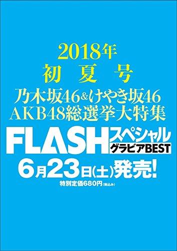 FLASHスペシャルグラビアBEST 2018初夏号