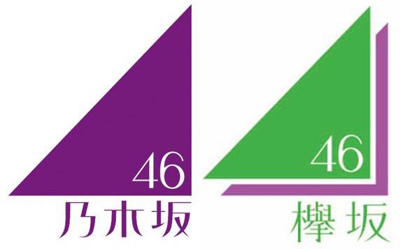 乃木坂46 欅坂46