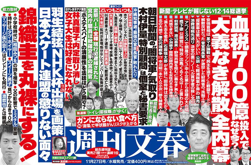 乃木坂46松村沙友理「処分なし」でメンバーは乱倫状態
