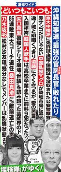 乃木坂46松村沙友理「処分なし」でメンバーは乱倫状態UP