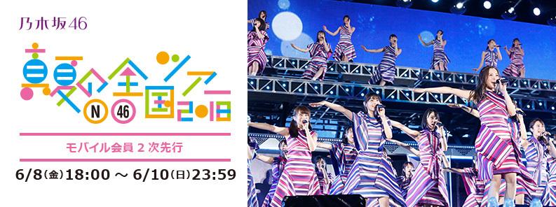 乃木坂46「真夏の全国ツアー2018」モバイル2次先行