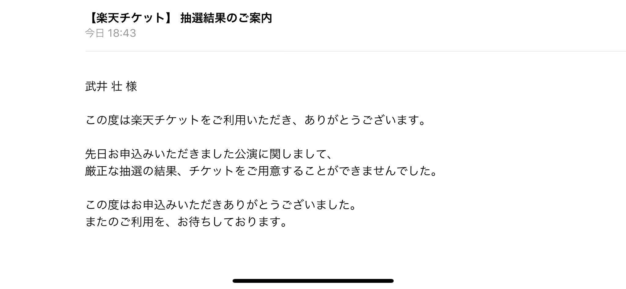 乃木坂46 武井壮 オレの夏はどこや。。。