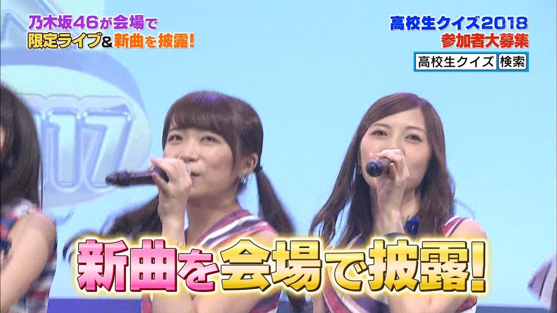 乃木坂46が「高校生クイズ2018」会場で限定ライブ&新曲を披露