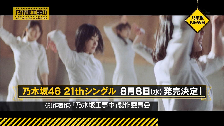 乃木坂46 21stシングルが8月8日に発売決定