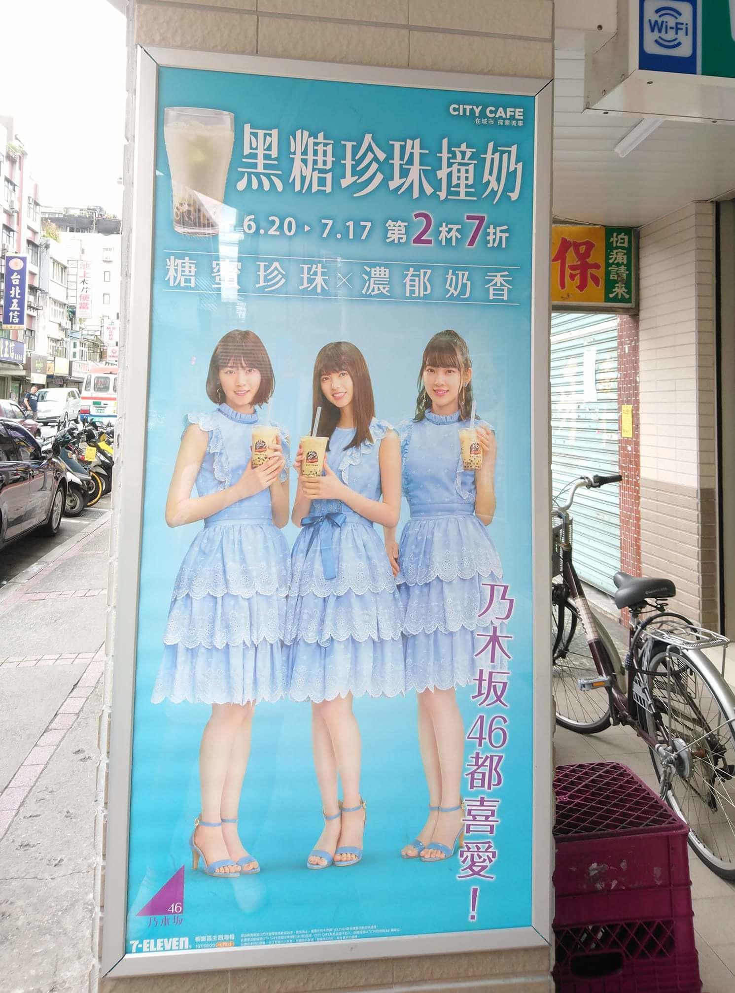 台湾で乃木坂46のセブンイレブン「タピオカドリンク」の広告