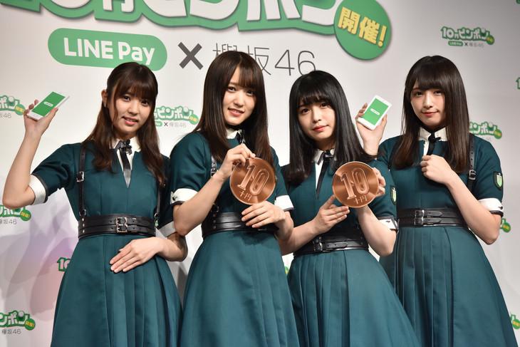 LINE Pay 欅坂46