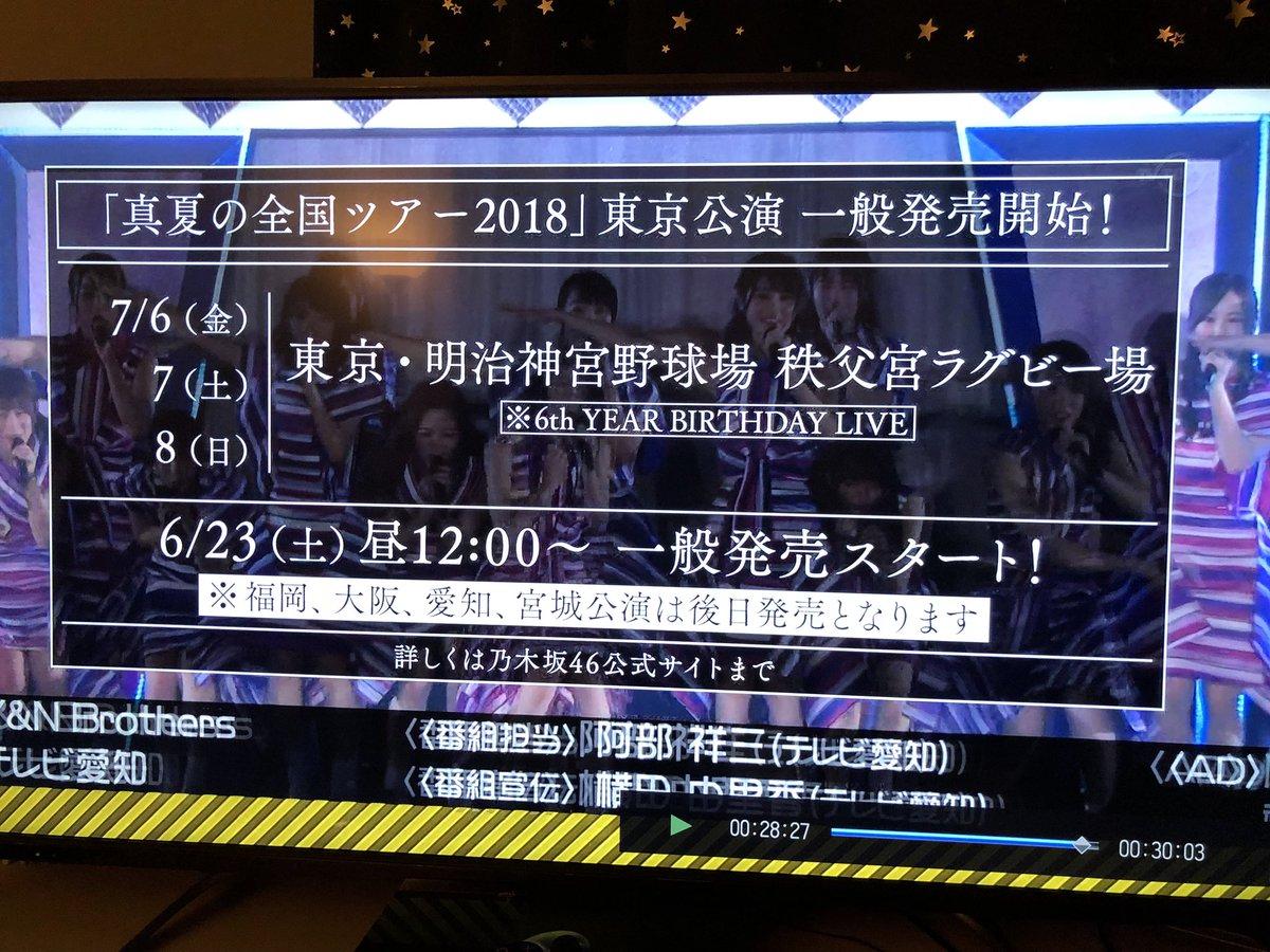 乃木坂46「6th YEAR BIRTHDAY LIVE」一般発売