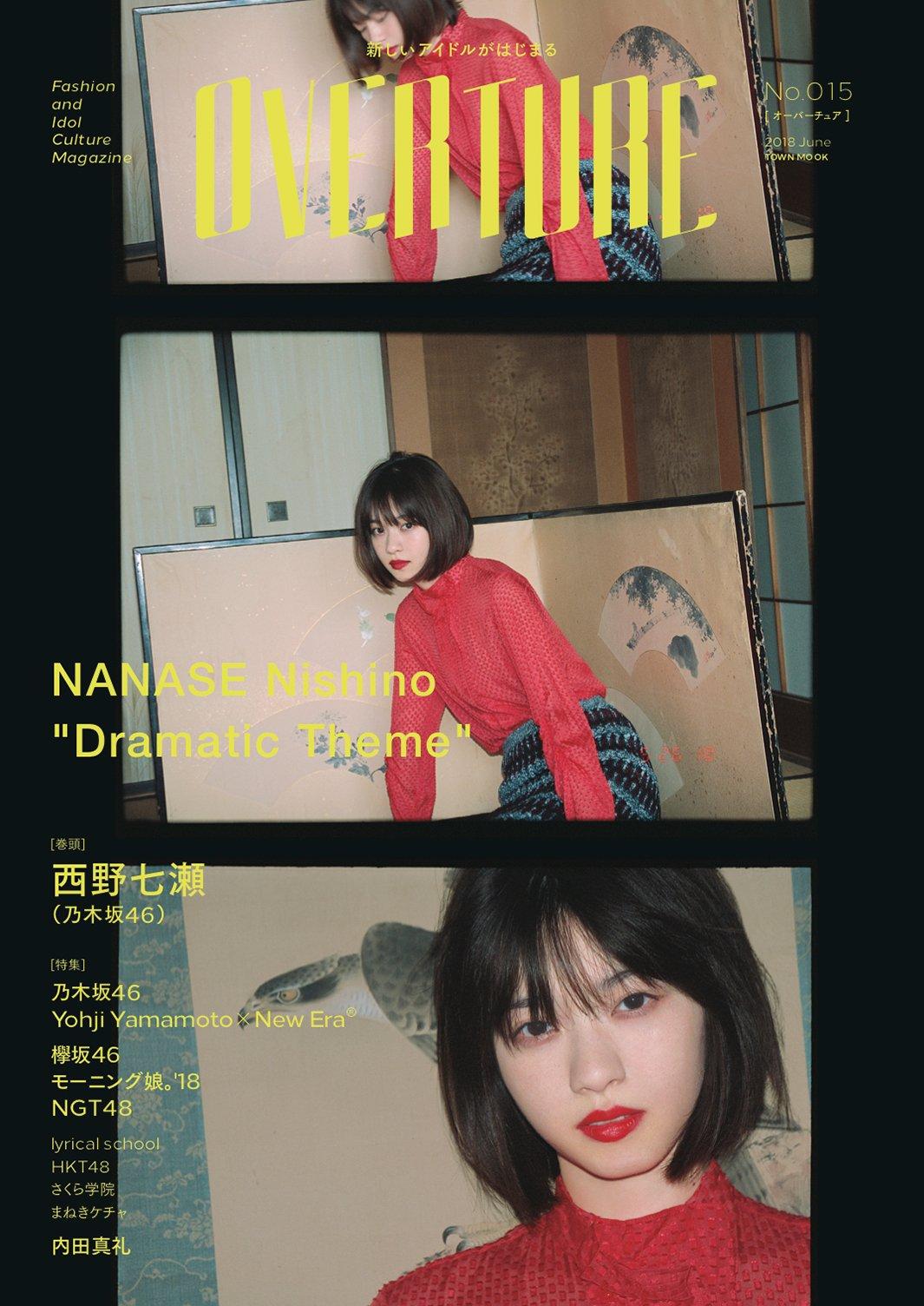 OVERTURE No.015 西野七瀬×鈴木親氏2