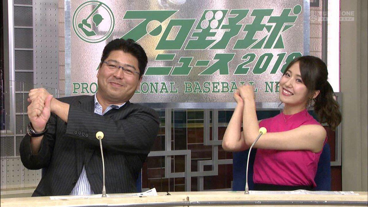 プロ野球ニュース 真中満 衛藤美彩 今日のホームラン