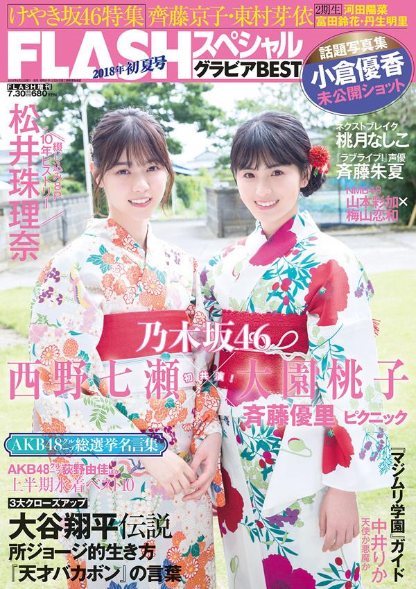 FLASHスペシャルグラビアBEST 2018初夏号 表紙 の西野七瀬×大園桃子