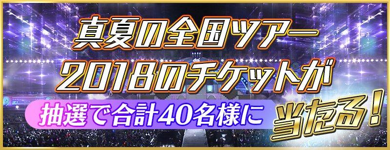 乃木フェス 真夏の全国ツアー2018チケット大抽選会