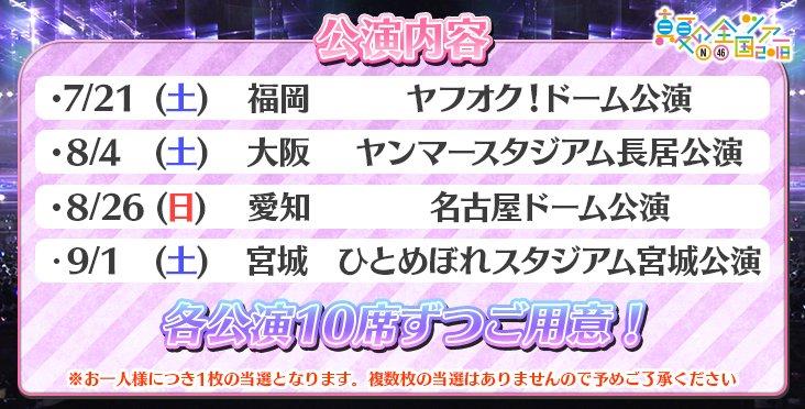 乃木フェス 真夏の全国ツアー2018チケット大抽選会2