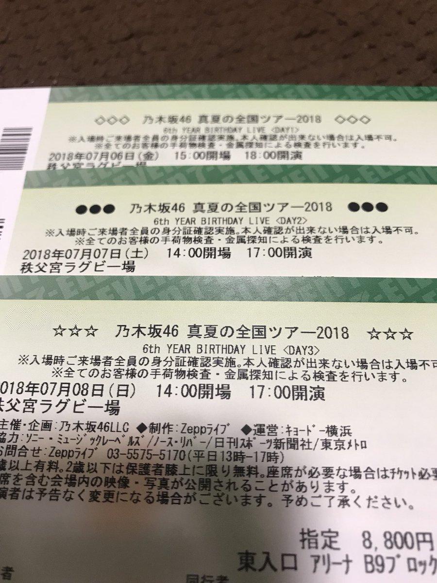 乃木坂46 6thバスラの発券