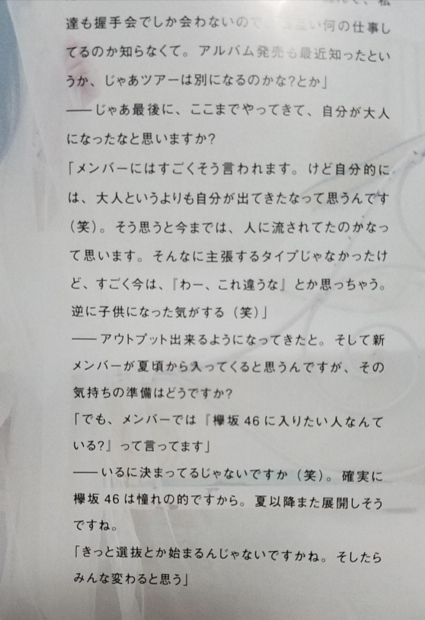 上村莉菜「メンバーでは『欅坂に入りたい人なんている?』って言ってます」