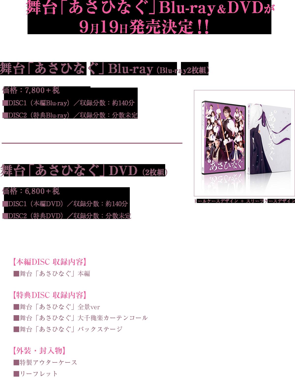 舞台『あさひなぐ』Blu-ray&DVD