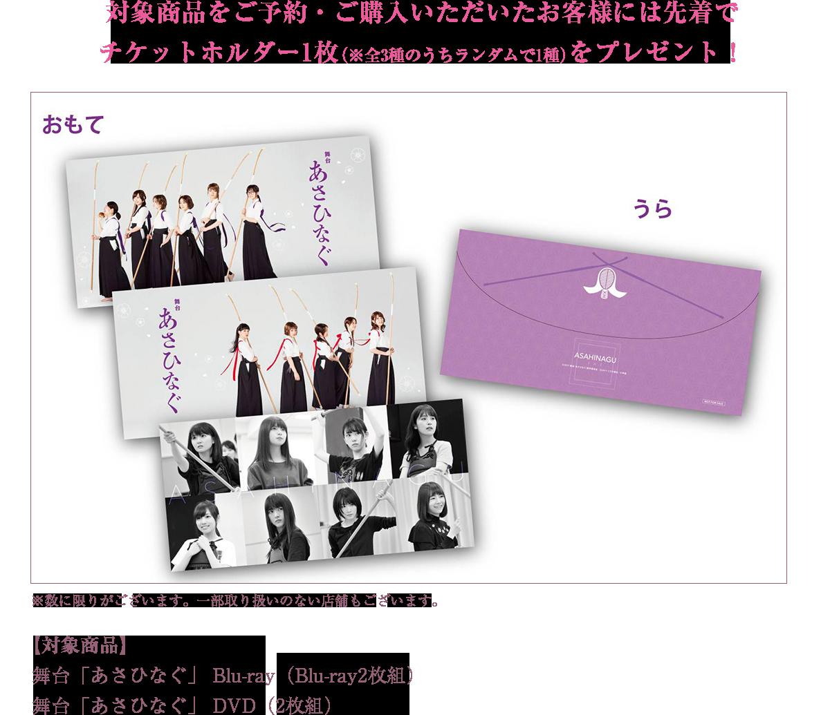 舞台『あさひなぐ』Blu-ray&DVD2