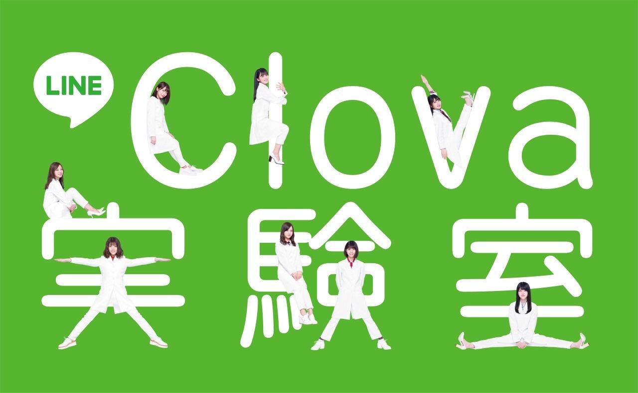 乃木坂46 LINE Clova キャンペーンアンバサダー