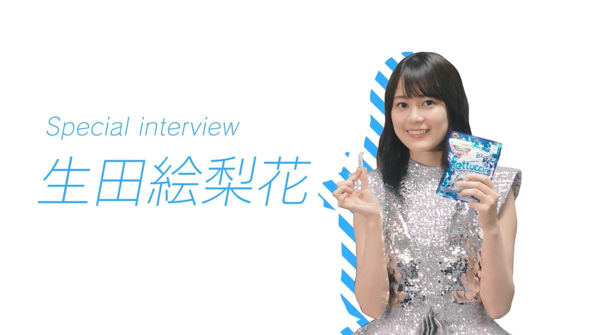 【公式】ブルボン フェットチーネグミ 限定ムービー 生田絵梨花ver.
