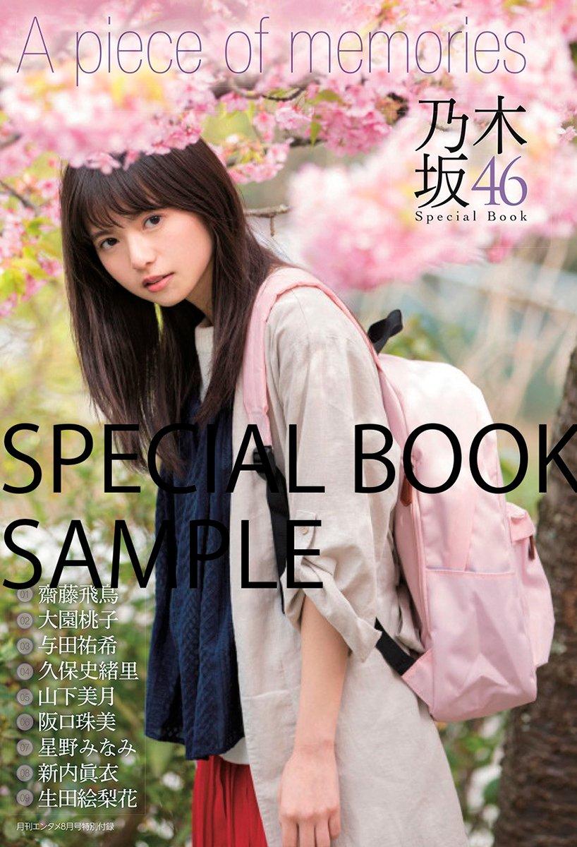 ENTAME(エンタメ) 2018年8月号 別冊スペシャルブック表紙 齋藤飛鳥