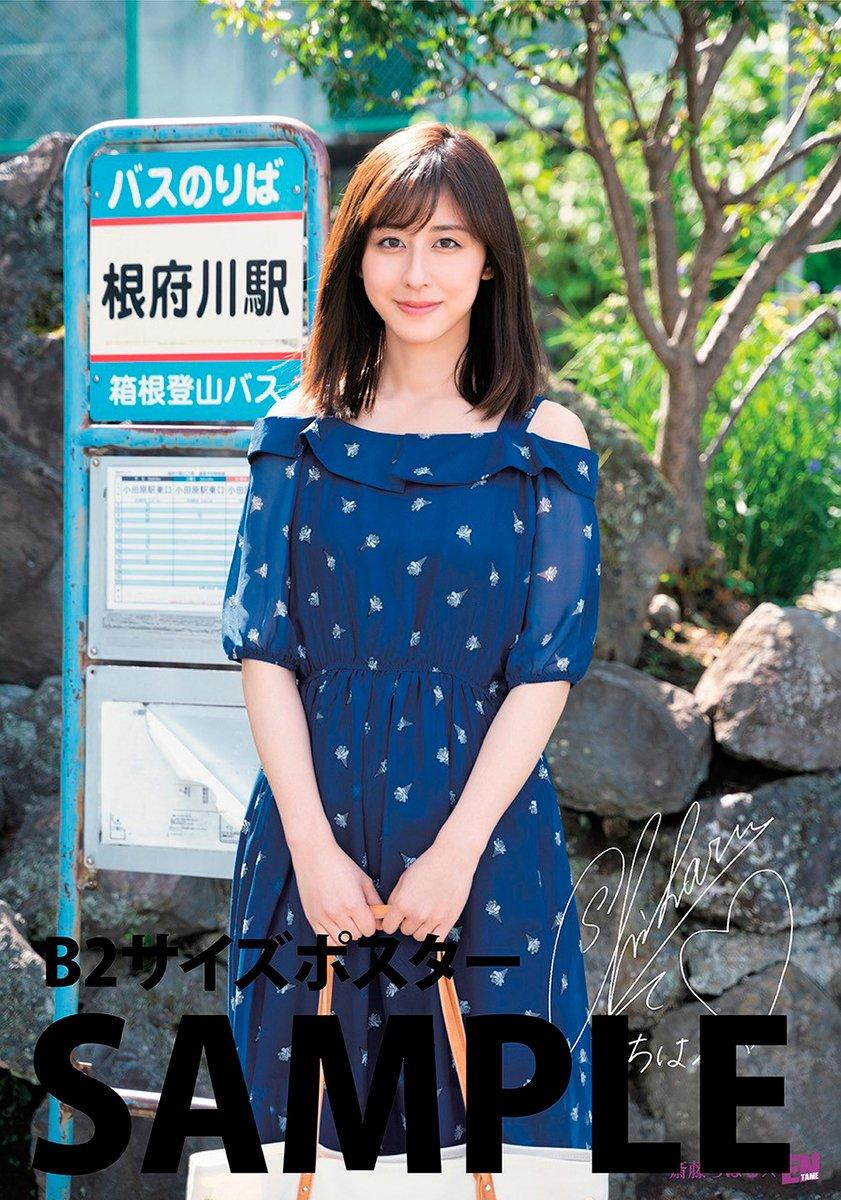 ENTAME(エンタメ) 2018年8月号 B2特大ポスター 斎藤ちはる