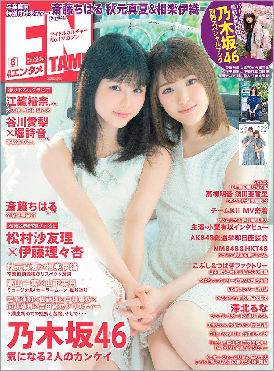 ENTAME(エンタメ) 2018年8月号 表紙 松村沙友理×伊藤理々杏