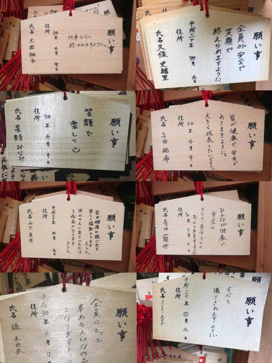 乃木神社の絵馬メンバー