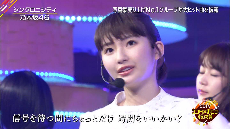CDTV'18上半期SP 乃木坂46井上小百合