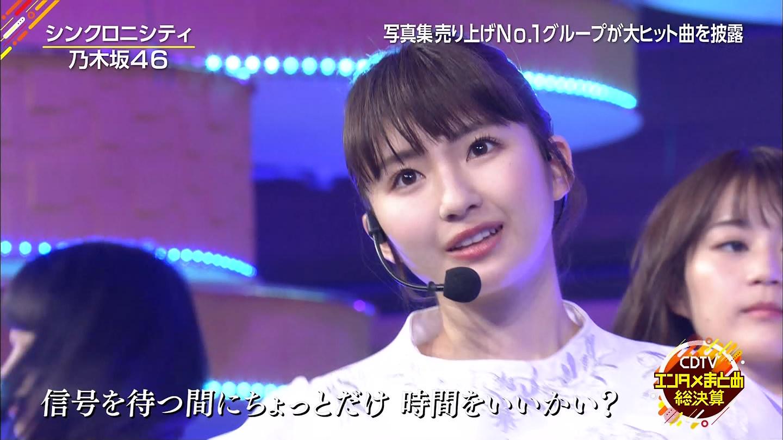 CDTV'18上半期SP 乃木坂46井上小百合2