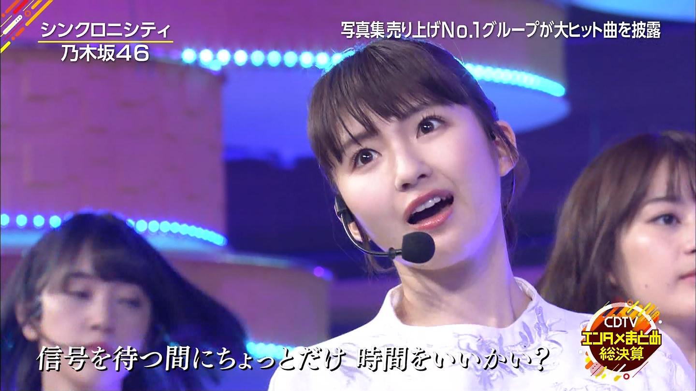 CDTV'18上半期SP 乃木坂46井上小百合3