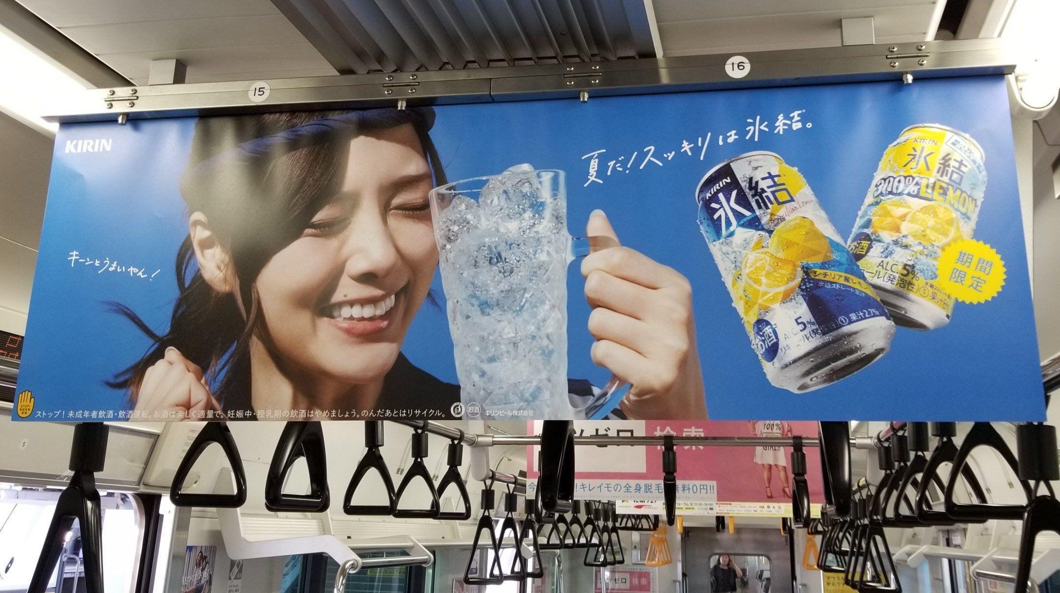 電車 白石麻衣 氷結 広告
