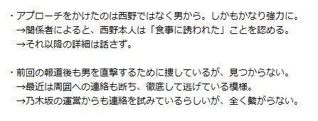 【週刊文春ライブ】乃木坂コールドケース「西野七瀬 自宅お泊り」の全貌4