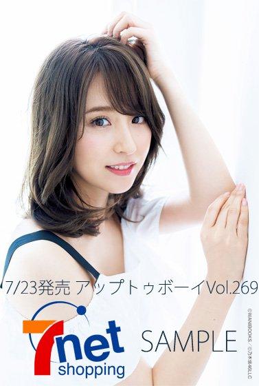 アップトゥボーイVol.269 ポストカード セブンネット 衛藤美彩