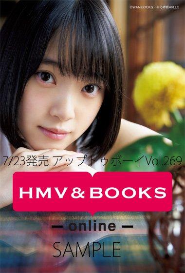 アップトゥボーイVol.269 ポストカード HMV 堀未央奈