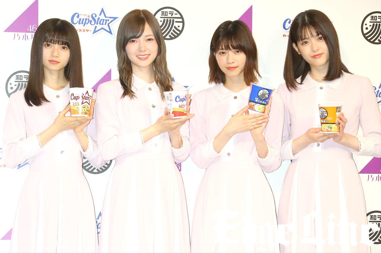 乃木坂46・白石麻衣、西野七瀬ら4人が「カップスター・和ラー」のキャンペーン衣装で登壇