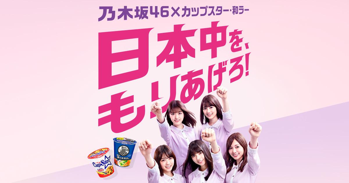 乃木坂46×カップスター・和ラー 日本中を、もりあげろ!