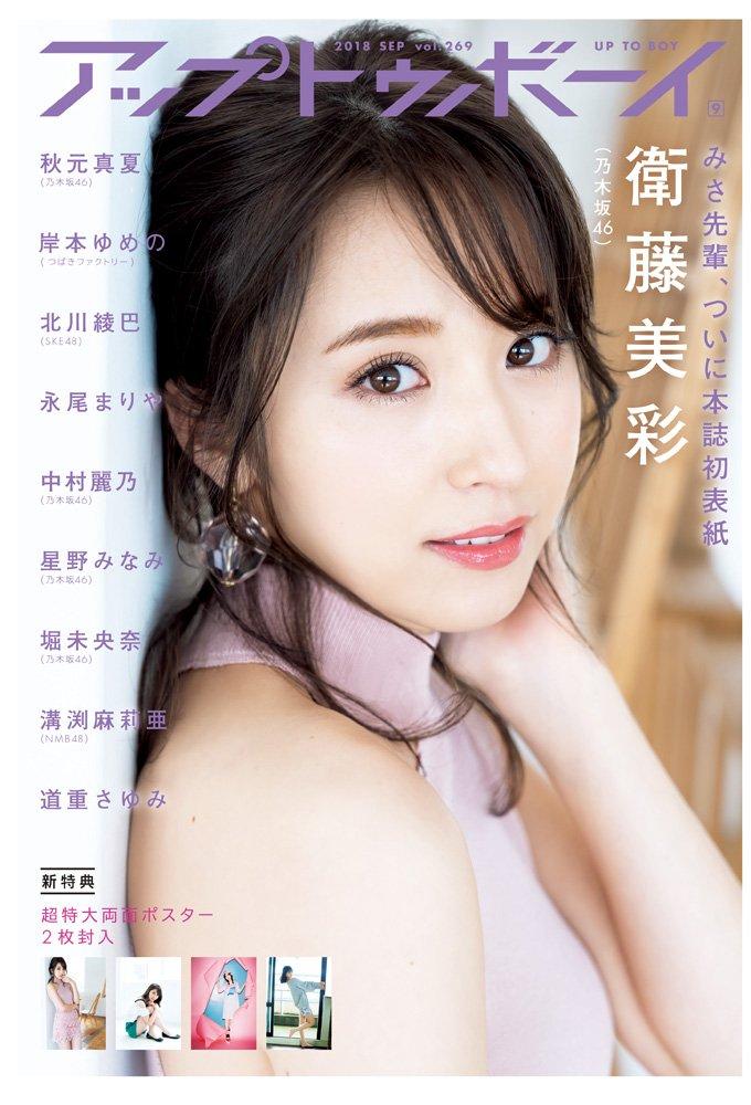 アップトゥボーイ Vol.269 表紙 衛藤美彩