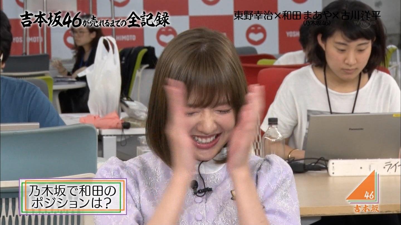 吉本坂46が売れるまでの全記録 和田まあや3