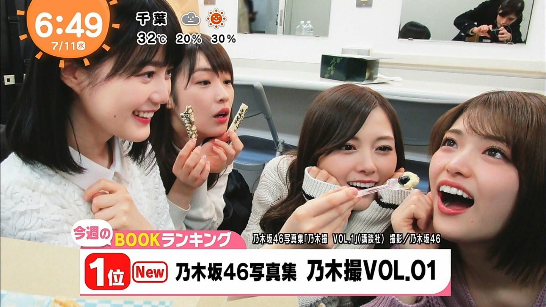 めざましテレビ5 乃木撮 VOL.01