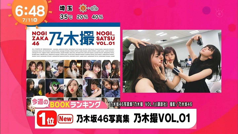 めざましテレビ2 乃木撮 VOL.01