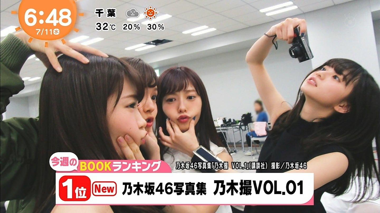 めざましテレビ3 乃木撮 VOL.01