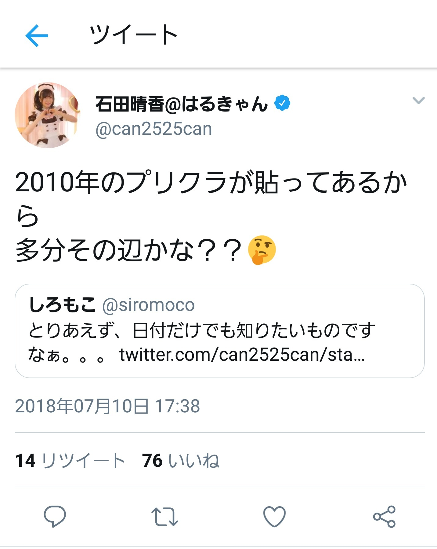 石田晴香 中田花奈 ファンレター2