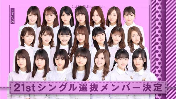 乃木坂46 21stシングル選抜メンバー&フォーメーション