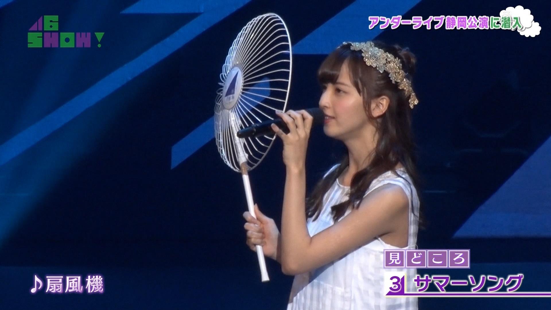 佐藤楓 扇風機の神様2