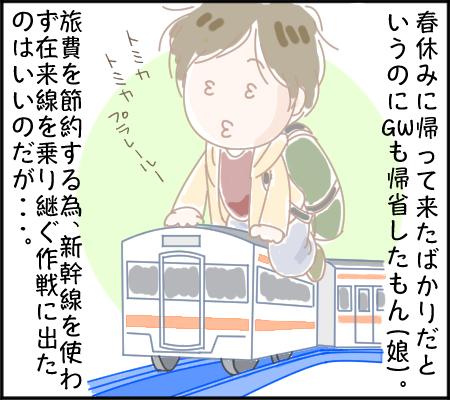 乗り鉄!?1
