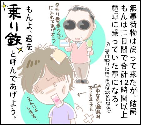 乗り鉄!?4