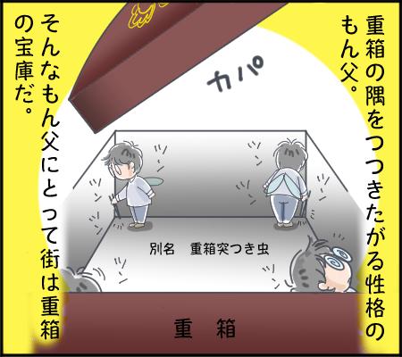 重箱の隅1