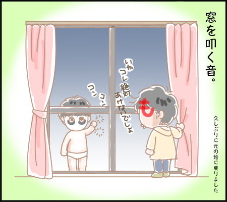 窓を叩く音1